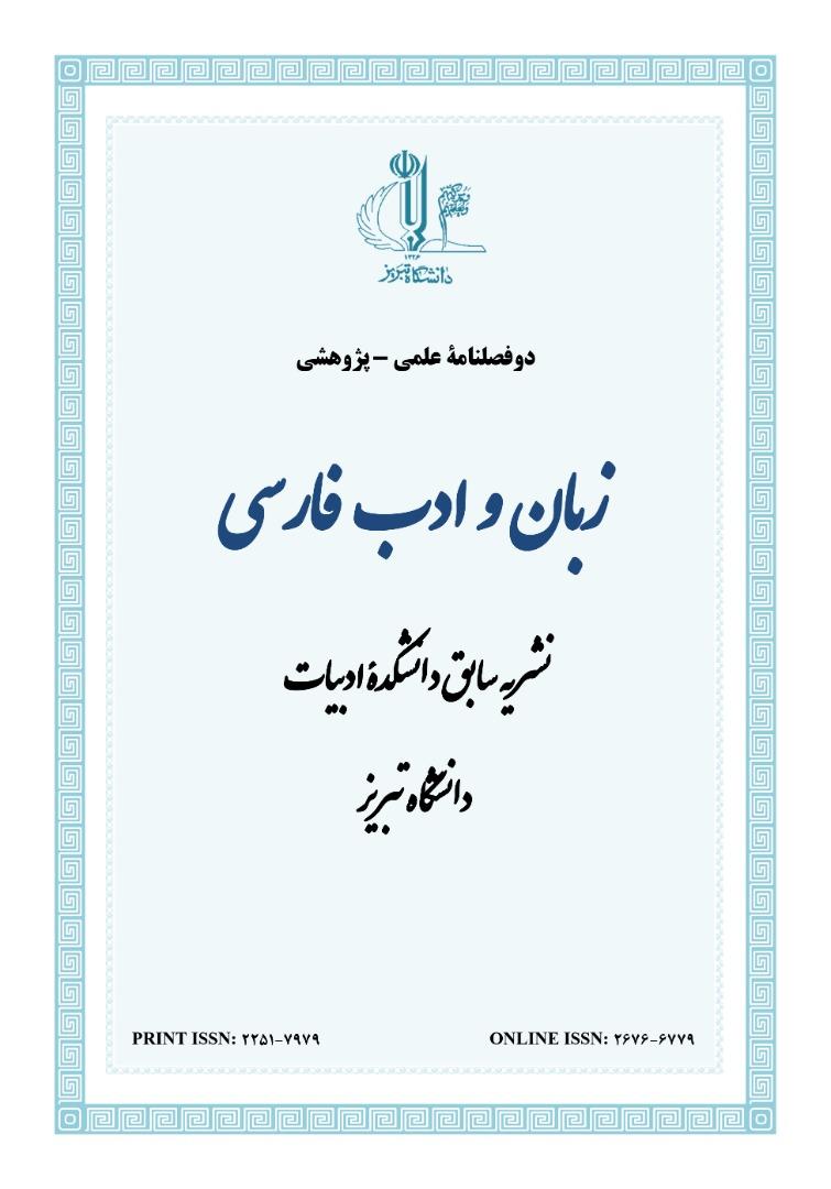 زبان و ادب فارسی (نشریه سابق دانشکده ادبیات دانشگاه تبریز)